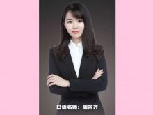 石家庄朗阁日语培训-周含齐老师介绍