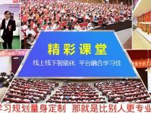 上海优路教育怎么样?