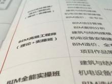 桂林建筑BIM培训班哪家好-费用多少钱-地址电话微信
