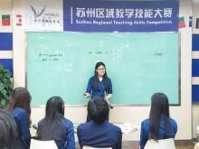 苏州虎丘区英语培训机构哪个好 – 排名 – 价格