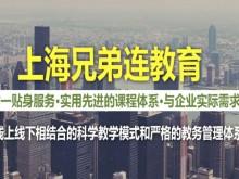 上海python全栈工程师培训哪家好-多少钱