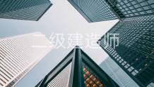 石家庄考二级建造师 – 报名条件 – 学历要求 – 多少钱
