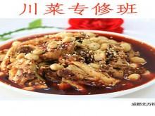 成都北方钓鱼台烹饪学校 – 川菜培训班