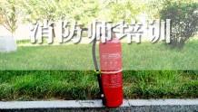 湘潭消防工程师考试地点 – 在哪里