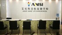 上海长宁区美妆培训学校哪个好_地址_学费