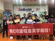 银川兴庆区儿童学编程哪里好-大概多少钱