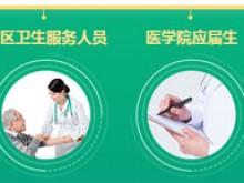 柳州健康营养师培训机构有哪些 – 招生多少钱