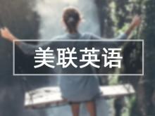 广州成人学英语哪个机构比较好_需要多久