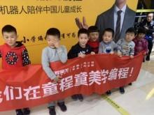 惠州惠城区儿童学编程哪里好-大概多少钱