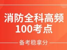 深圳消防工程师培训_机构排名_费用价格