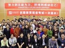 广东执业药师培训中心