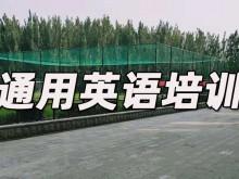 杭州滨江区通用英语培训哪里好_价格