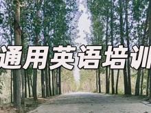 杭州通用英语培训哪里好_价格
