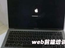 西宁web前端大奖18dj18游戏平台机构-学校-课程