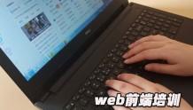 昆明web前端培训机构-学校-课程