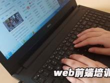 昆明web前端大奖18dj18游戏平台机构-学校-课程