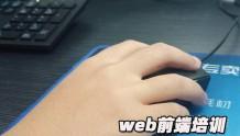 银川web前端培训机构-学校-课程