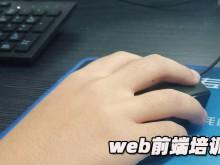 银川web前端大奖18dj18游戏平台机构-学校-课程